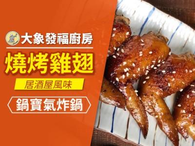 食譜-居酒屋風味 燒烤雞翅【氣炸鍋料理】