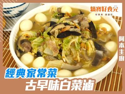 食譜-古早味白菜滷 台式經典家常菜