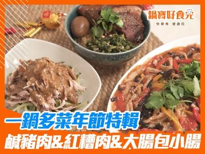 食譜-氣炸鹹豬肉&紅糟肉&大腸包小腸 年節必吃大拼盤一鍋搞定