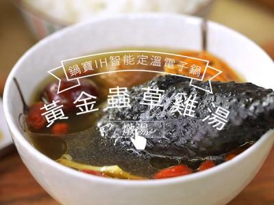 食譜-黃金蟲草雞湯