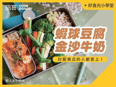 食譜-蝦球豆腐金沙牛奶