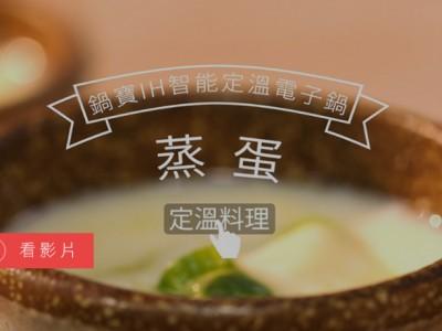 食譜-光滑如鏡的布丁蒸蛋