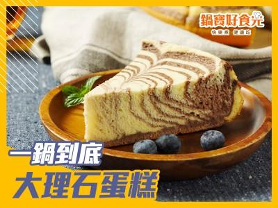 食譜-大理石蛋糕(電鍋版)