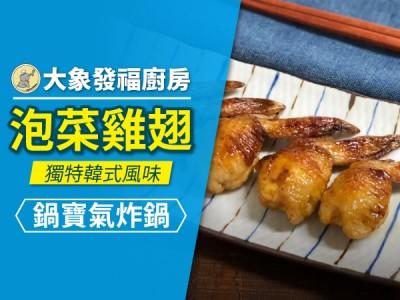 食譜-獨特韓式風味 泡菜雞翅【氣炸鍋料理】
