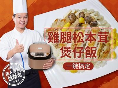 食譜-一鍵搞定完美鍋巴 雞腿松本茸煲仔飯