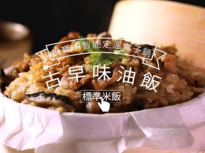 食譜-古早味油飯