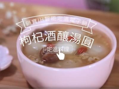食譜-枸杞酒釀湯圓【鍋寶IH智能定溫電子鍋】