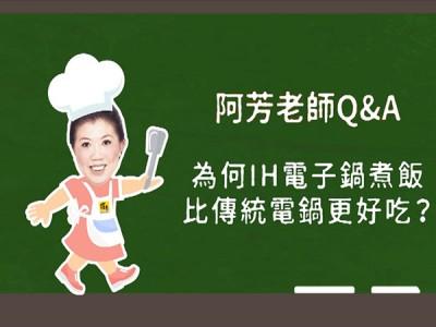 食譜-【阿芳小教室】為何IH電子鍋煮飯比傳統電鍋更好吃?