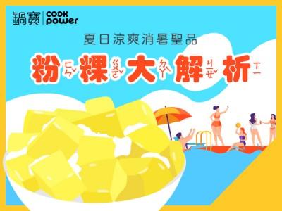 食譜-夏日涼爽消暑聖品「粉粿」