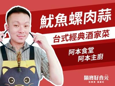 食譜-台灣傳統古早味 魷魚螺肉蒜