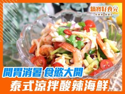 食譜-讓人食欲大開的開胃沙拉!泰式涼拌酸辣海鮮