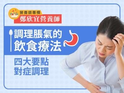 食譜-調理脹氣的飲食療法 - 四大要點對症調理