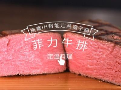 食譜-菲力牛排 美味零失敗
