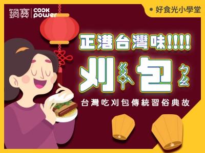 食譜-飄香千里ㄟ正港台灣味「刈包」