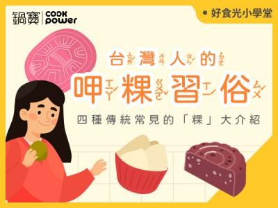 食譜-台灣人的呷粿習俗