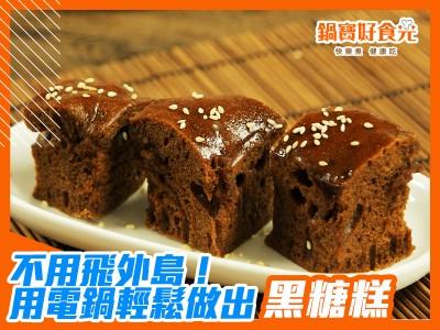 食譜-不用飛到外島!用電鍋輕鬆做出黑糖糕
