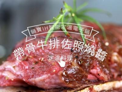 食譜-帶骨牛排佐照燒醬