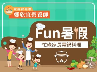 食譜-Fun暑假!忙碌家長電鍋料理