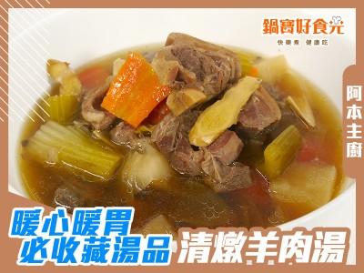 食譜-料理新手必收藏 暖身暖心暖胃湯品 清燉羊肉湯