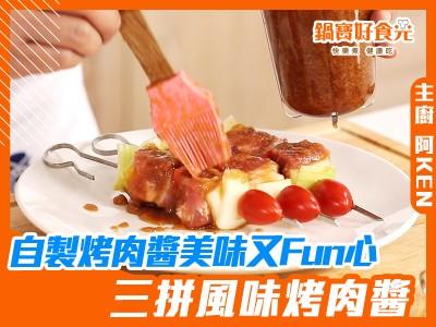 食譜-中秋烤肉三大秘醬不藏私!三拼風味烤肉醬
