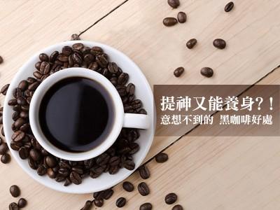 食譜-「黑咖啡」在健康上的好處