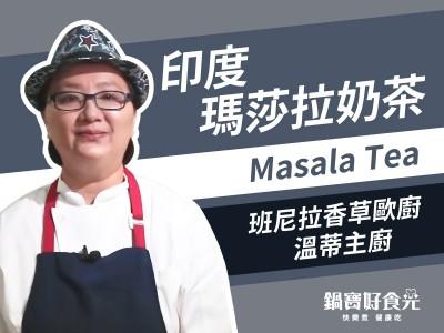 食譜-【達人系列】 簡單實作瑪莎拉奶茶(印度香料奶茶) Masala Tea