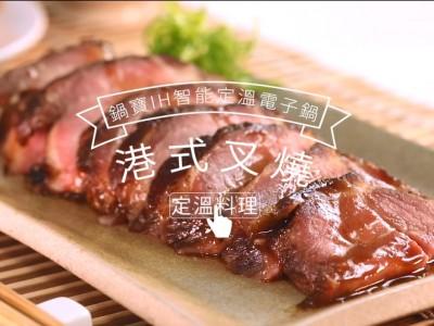 食譜-港式叉燒