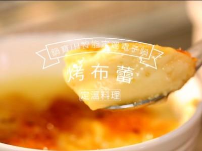 食譜-烤布蕾