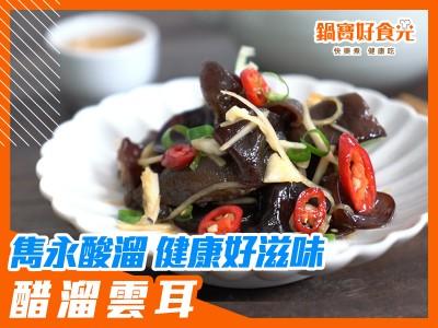 食譜-好吃到停不下來的開胃涼拌菜!醋溜雲耳