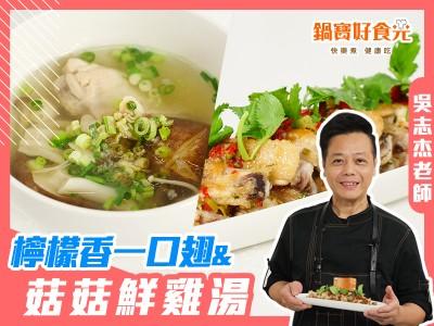 食譜-一雞雙吃:檸檬香一口翅&菇菇鮮雞湯