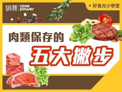 食譜-肉類保存的五大撇步