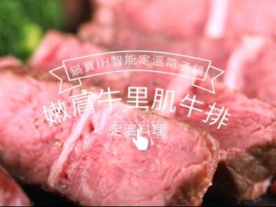 食譜-嫩肩牛里肌牛排