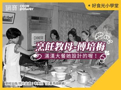 食譜-烹飪教母:傅培梅