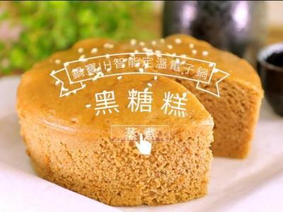 食譜-黑糖糕