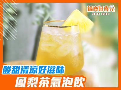 食譜-夏日限定!酸甜清涼鳳梨茶氣泡飲