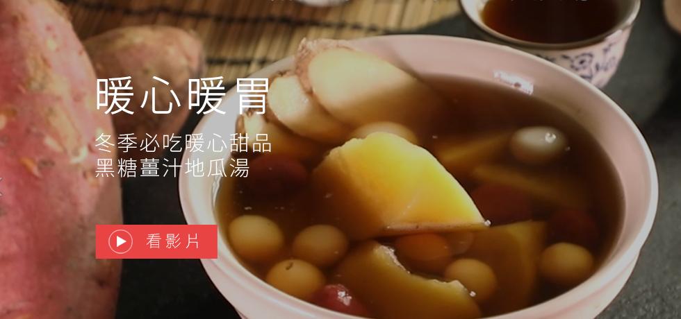 食譜-BN-IH 黑糖薑汁地瓜湯
