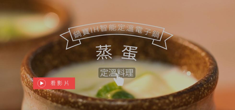 食譜-BN-IH 蒸蛋