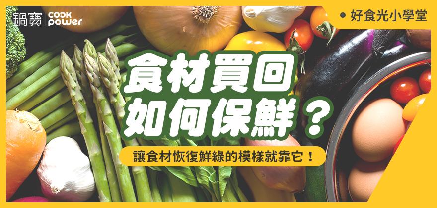 食譜-買回的食材如何保鮮?